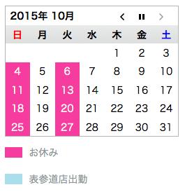 スクリーンショット 2015-09-28 12.18.14