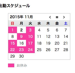 スクリーンショット 2015-11-02 14.04.45